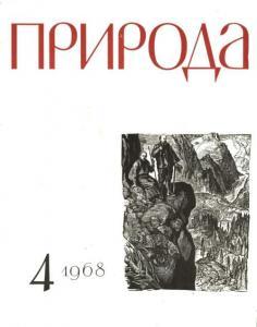 Природа 1968 №04