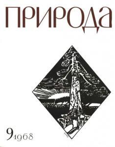 Природа 1968 №09