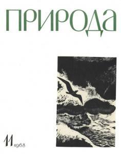 Природа 1968 №11