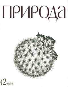 Природа 1968 №12