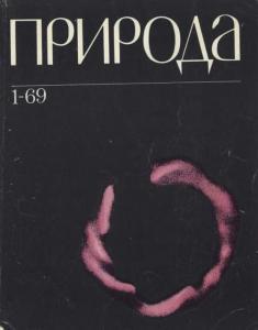 Природа 1969 №01