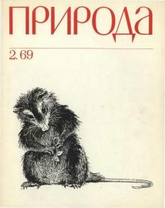 Природа 1969 №02
