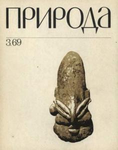 Природа 1969 №03