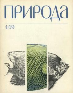 Природа 1969 №04