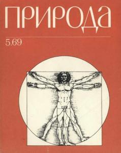 Природа 1969 №05