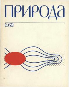 Природа 1969 №06