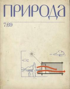 Природа 1969 №07