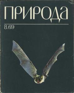 Природа 1969 №08