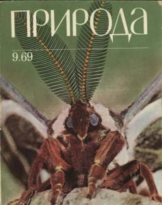 Природа 1969 №09