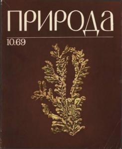 Природа 1969 №10