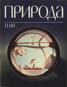 Природа 1969 №11