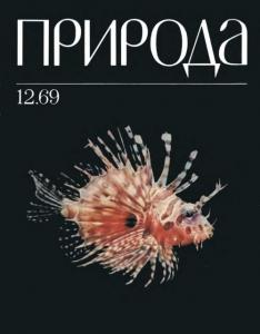 Природа 1969 №12
