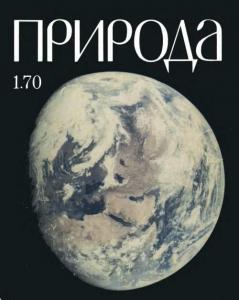 Природа 1970 №01