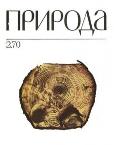 Природа 1970 №02