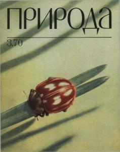 Природа 1970 №03