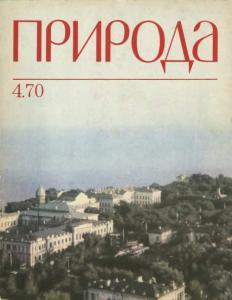 Природа 1970 №04