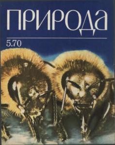 Природа 1970 №05