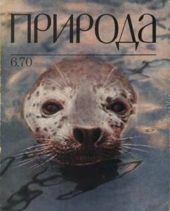 Природа 1970 №06