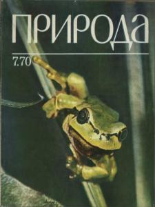 Природа 1970 №07