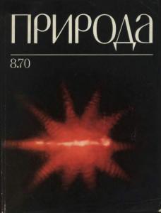 Природа 1970 №08