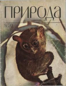 Природа 1970 №09