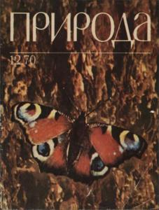 Природа 1970 №12