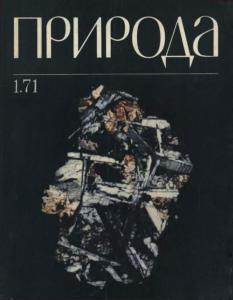 Природа 1971 №01
