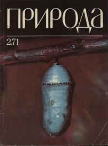 Природа 1971 №02