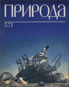Природа 1971 №03