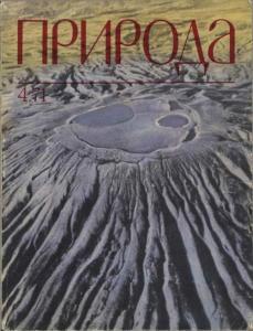 Природа 1971 №04