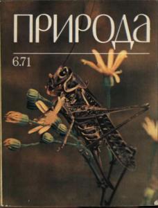 Природа 1971 №06