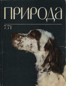 Природа 1971 №07