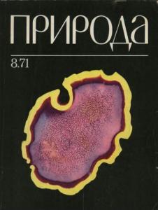 Природа 1971 №08