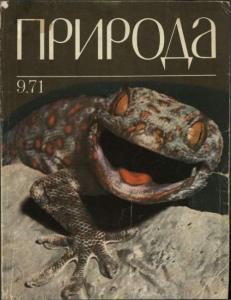 Природа 1971 №09