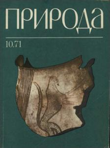Природа 1971 №10