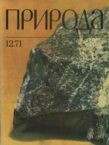 Природа 1971 №12