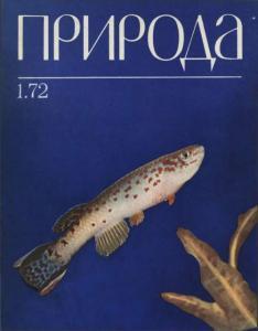 Природа 1972 №01