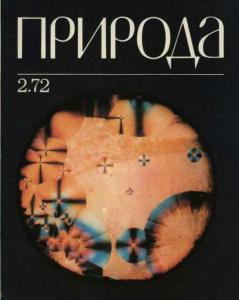 Природа 1972 №02