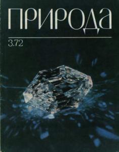 Природа 1972 №03
