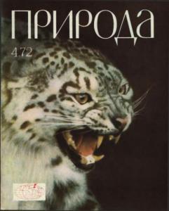 Природа 1972 №04