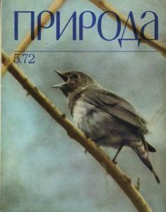 Природа 1972 №05