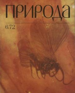 Природа 1972 №06