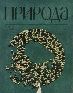 Природа 1972 №07
