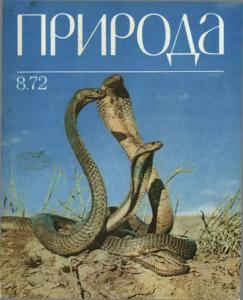 Природа 1972 №08