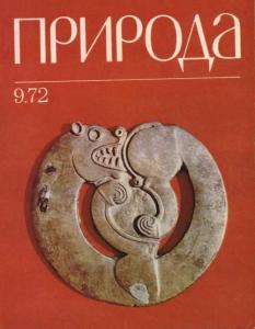 Природа 1972 №09