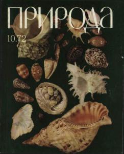 Природа 1972 №10