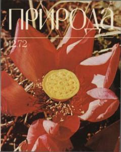 Природа 1972 №12