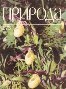 Природа 1973 №01