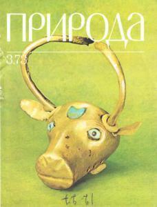 Природа 1973 №03