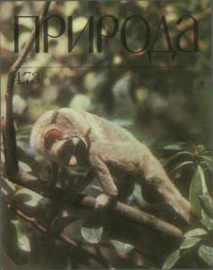 Природа 1973 №04